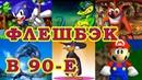 FLASHBACK В 90-е Вспомним Как Все Начиналось Любимые Старые игры на Денди, Сега и многое другое!
