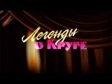Легенды о Круге - Легенды о Круге, 2013 - Видеоархив - Первый канал