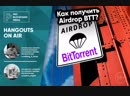 18 Airdrop BTT - Binance BNB to the moon