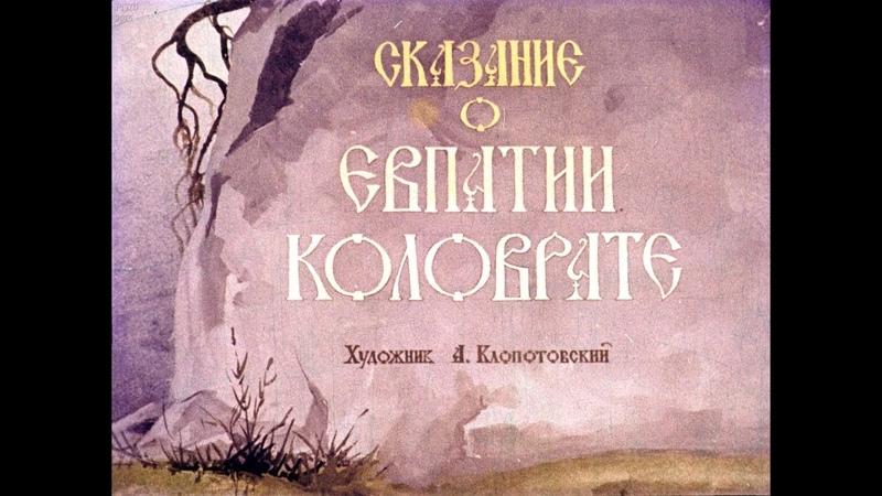 Диафильм Сказание о Евпатии Коловрате