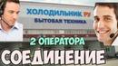 СОЕДИНЕНИЕ 8 Два оператора холодильник ру