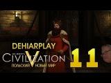 Польский мини-цикл в Civilization V: Brave New World - 11 серия