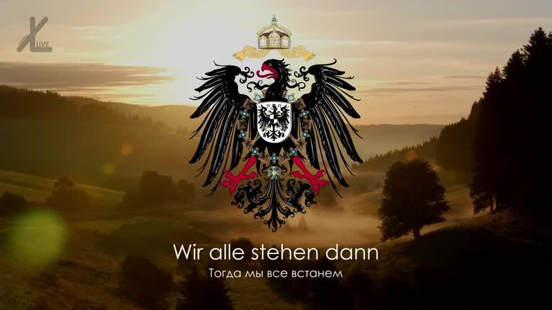 Императорский гимн Германской Империи