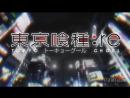Токийский гуль Tokyo Ghoul Toukyou Kushu Токийский монстр прикол