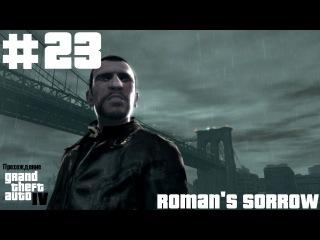 Прохожденние GTA IV #23- Roman's Sorrow