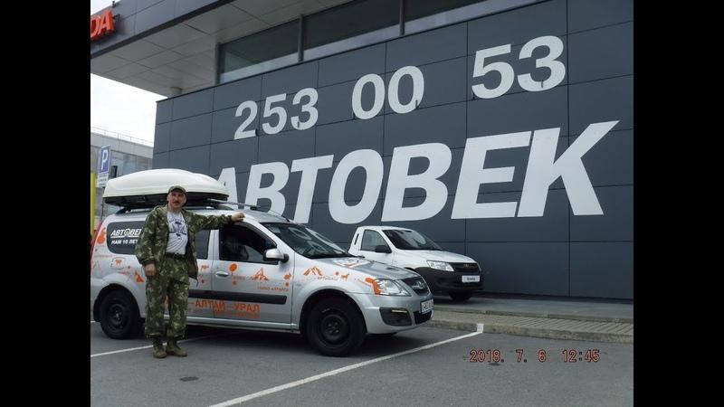 Автопробег Екатеринбург - Алтай. Музей Шукшина и Этнопарк на берегу реки.