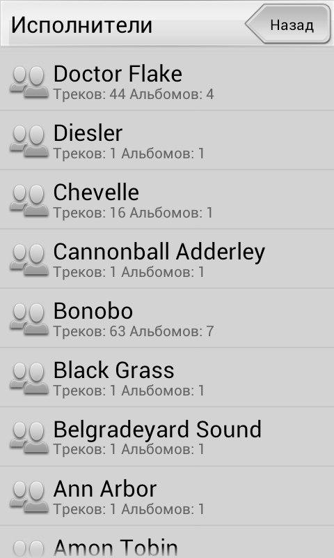 xPlay - аудио плеер на Андроид