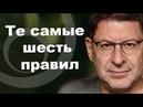 Михаил Лабковский Те самые шесть правил
