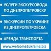Экскурсии из Днепропетровска по Украине.