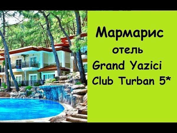 Grand Yazici Club Turban 5* /Marmaris Hotel Гранд Язычи Клуб Турбан 5*
