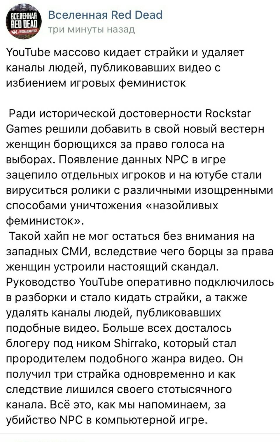 Феминизм, игры, Ютуб.
