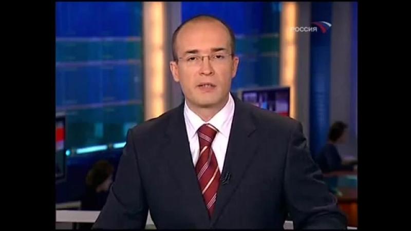 Вести (Россия,03.09.2008)