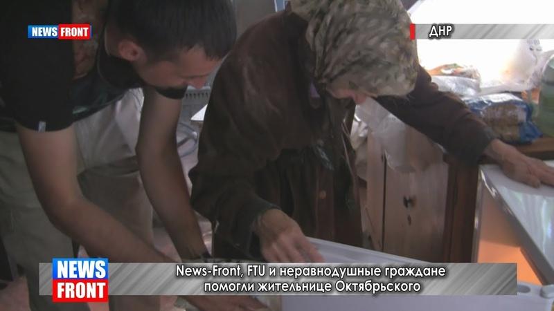 News Front FTU и неравнодушные граждане помогли жительнице Октябрьского