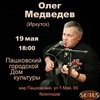 Олег Медведев в Краснодаре 19 мая 2019