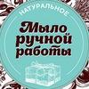 Мыло ручной работы в Минске натуральное. С нуля.