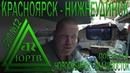 ЮРТВ 2018 Из Красноярска в Нижнеудинск на поезде №8 Новосибирск - Владивосток. №310