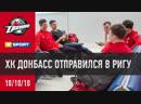 ХК Донбасс отправился в Ригу XSPORT NEWS
