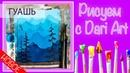 Рисуем с детьми! Горный пейзаж гуашью! Видео урок! Dari Art Kids