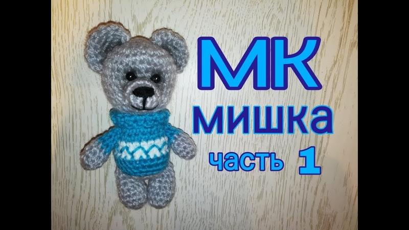 МК Мишка вязаный крючком Часть1