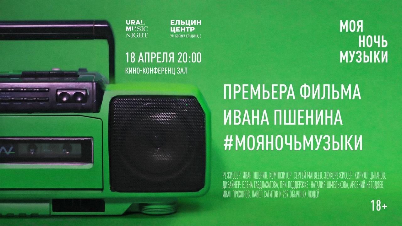 Афиша Екатеринбург 18/04 Премьера фильма МояНочьМузыки