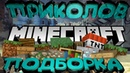 Minecraft приколы, фейлы Криперы идите нахй