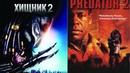 16XищHик 2.1990 1080p ужасы, фантастика, боевик, триллер