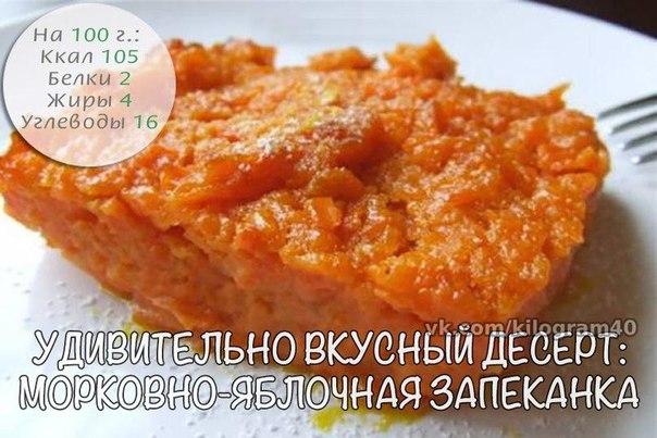 Запеканка из морковки рецепт