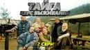 Тайга: Курс выживания 12 серия