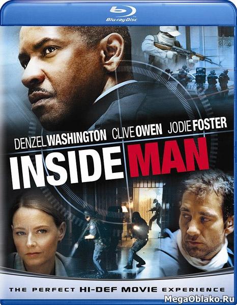 Не пойман – не вор / Inside Man (2006/BDRip/HDRip)