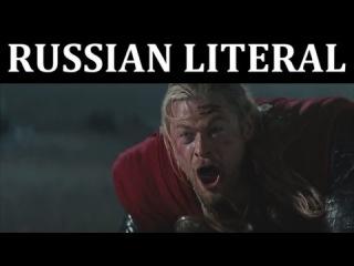 [RUSSIAN LITERAL] Тор 2: Царство Тьмы
