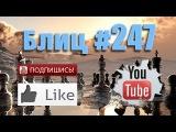 Шахматы блиц онлайн видео от КМС #247 смотреть с комментариями на русском — D20 Ферзевый гамбит