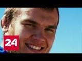 В Бурятии судят убийц спортсмена Юрия Власко - Россия 24