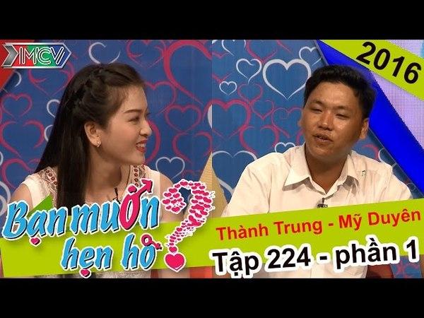 Bất ngờ với chàng trai tặng CHIM cho bạn gái ngày đầu gặp mặt | Thành Trung - Mỹ Duyên | BMHH 224 🐦