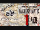 Мавро Орбини. Русский народ самый древний на земле.Мавро Орбини.СЛАВЯНСКОЕ ЦАРСТВО.1 ЧАСТЬ.