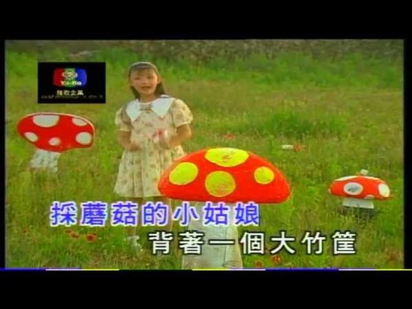 王雪晶 Crystal - 採蘑菇的小女孩