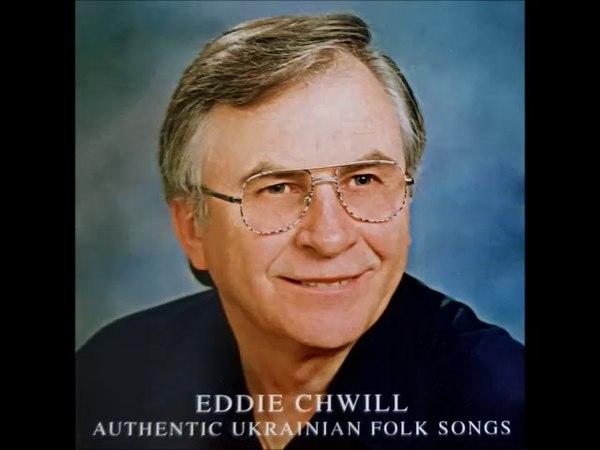 1960і EDDIE CHWILL Ой дівчино чого засмученая