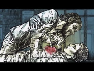 От Ли до Клементины - The Walking Dead- The Final Season.mp4
