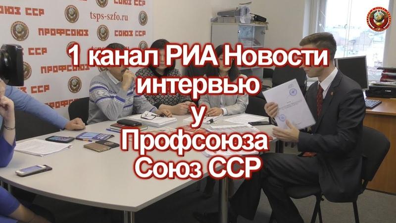 Профсоюза Союз ССР интервью для РИА Новости 1 канал 07 12 2018