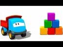 Развивающие мультфильмы для детей: Грузовичок Лева учит цвета - мультик про машинки