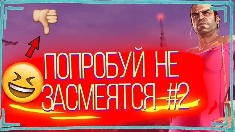 ПОПРОБУЙ НЕ ЗАСМЕЯТЬСЯ ЧЕЛЛЕНДЖ В САМП 🔥 2 GTA SAMP