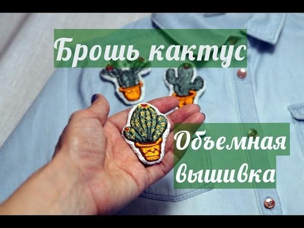Брошь кактус Как подшить брошь Объемная вышивка Вышивка по настилу смотреть онлайн без регистрации