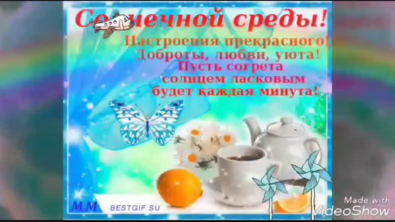 Хорошей Среды С Добрым Утром в среду Позитивное пожелание доброго утра Со сре