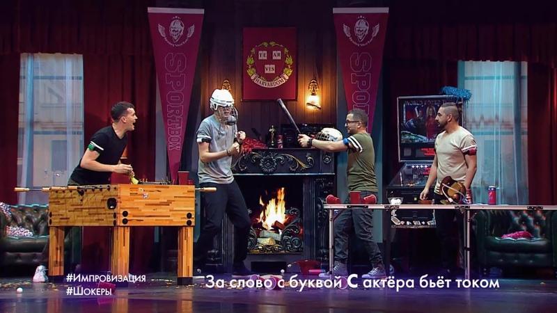 Импровизация «Шокеры»: Университетское братство принимает новичков. 4 сезон, 23 серия (100)