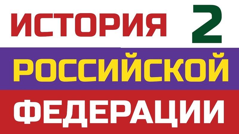 [2] История Российской Федерации