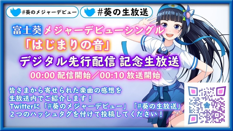 【富士葵】メジャーデビューシングル「はじまりの音」先行配信記念29983