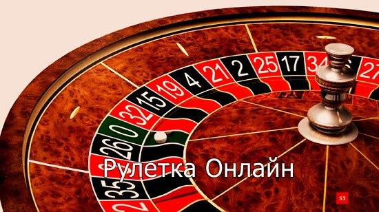 Казино правила игры