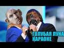 ВАЛАКАС - ГОЛУБАЯ ЛУНА КАРАОКЕ КОЛЬЩИК, ОФИЦЕРЫ, БИ2
