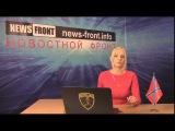 Новороссия. Сводка новостей Новороссии (События Ньюс Фронт) 28 января 2015 /Roundup NewsFront 28.01
