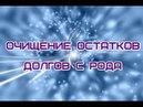 🔹ОЧИЩЕНИЕ ОСТАТКОВ ДОЛГОВ С РОДА Послание Богородицы (Звездной матери)