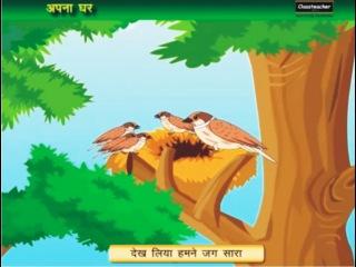 Pyari Chidiya Ka Ghar | Nursery Rhyme in Hindi | Songs for Children with Lyrics